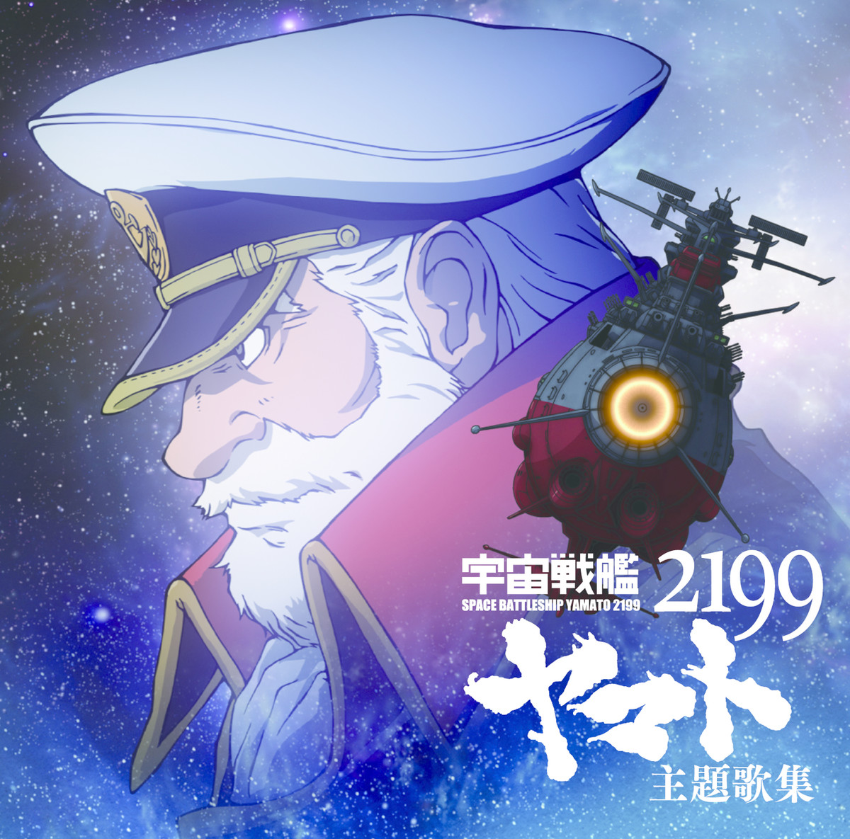 Space battleship theme song 4