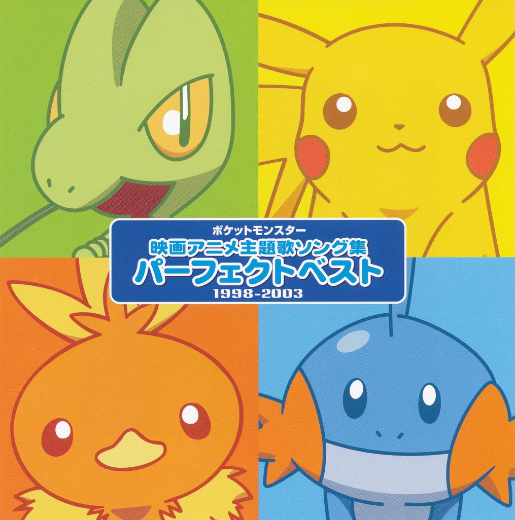アニメポケットモンスター tvアニメ主題歌ソング集 パーフェクトベスト