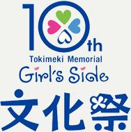 tokimeki memorial girls side bunkasai