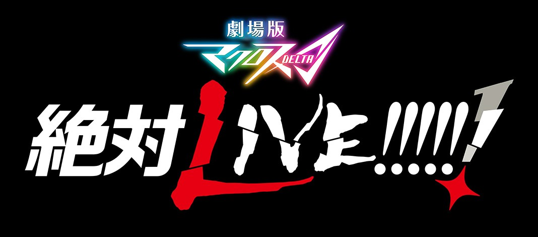 Macross Delta the Movie: Zettai LIVE!!!!!! - VGMdb